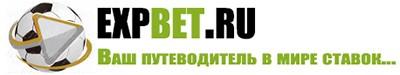 ExpBet.ru — Прогнозы на спорт от профессионалов